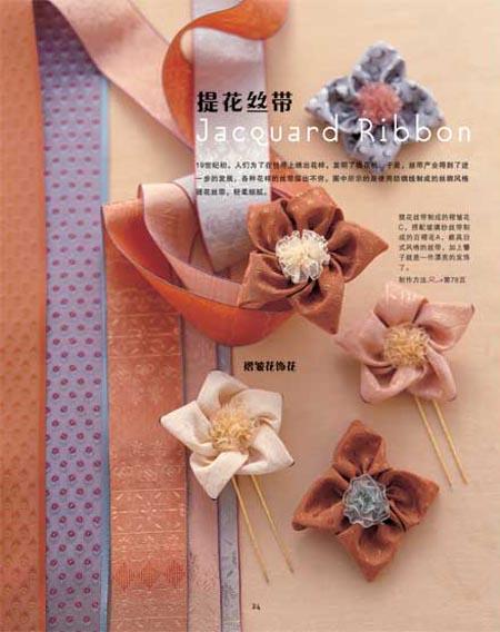 丝带花语:手作80款唯美饰物