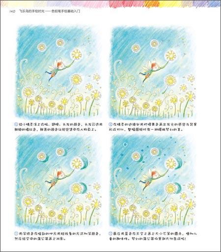 飞乐鸟的手绘时光:色铅笔手绘基础入门