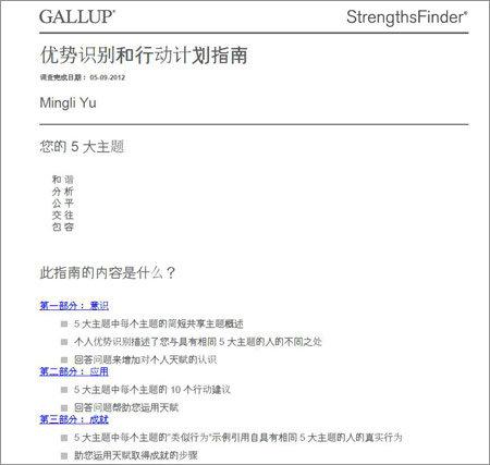 盖洛普优势识别器2.0:现在,发现你的优势