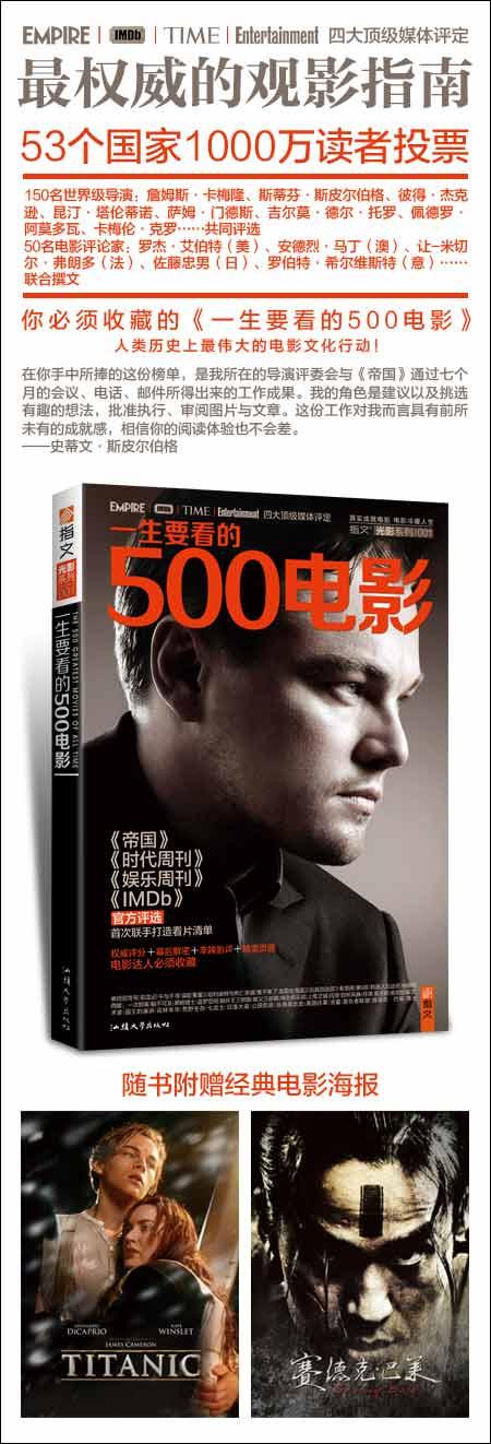 指文•光影系列:一生要看的500电影