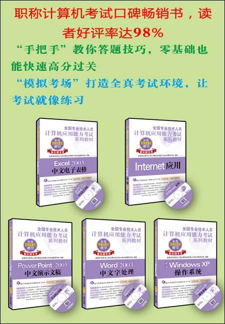 全国专业技术人员计算机应用能力考试系列教材:中文Windows XP操作系统