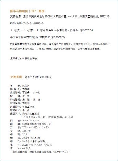 交接香港:亲历中英谈判最后1208天