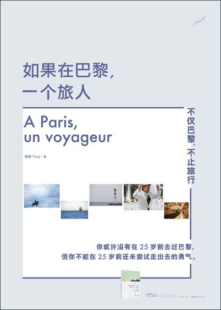 如果在巴黎,一个旅人