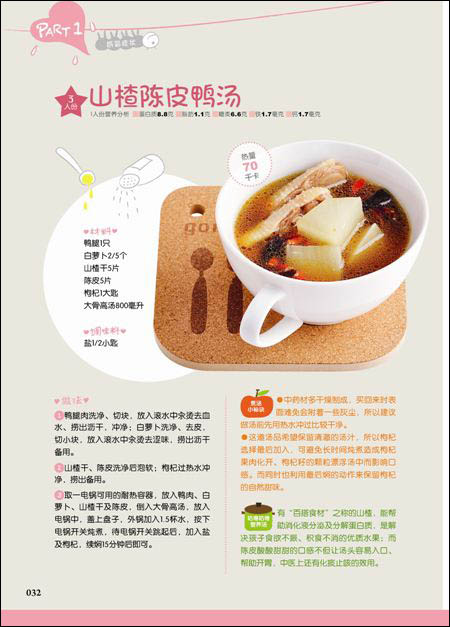为孩子煮碗汤