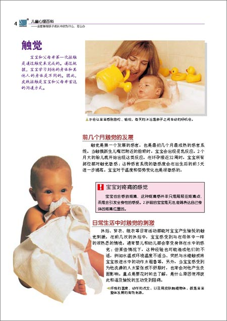 儿童心理百科:全面解答孩子成长过程中的为什么、怎么办