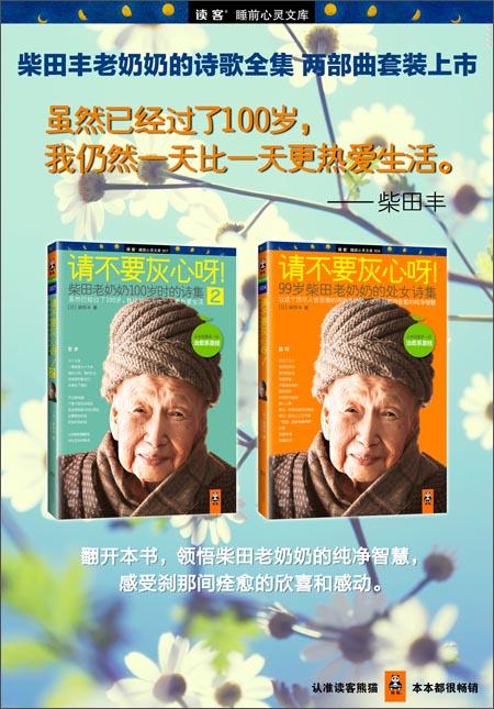 请不要灰心呀!:柴田老奶奶的诗歌全集