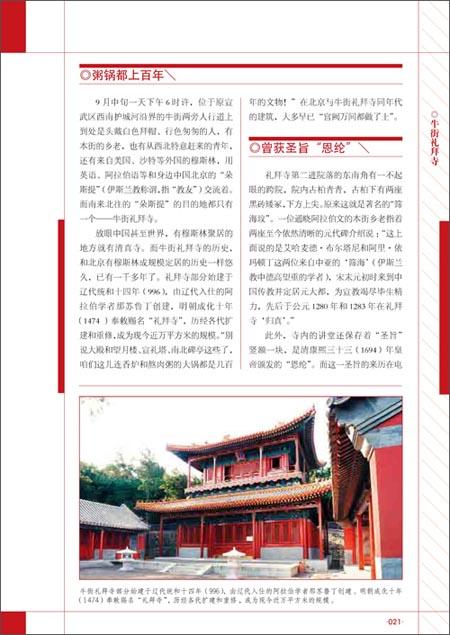 北京秘境2:48段重新发现北京的旅程