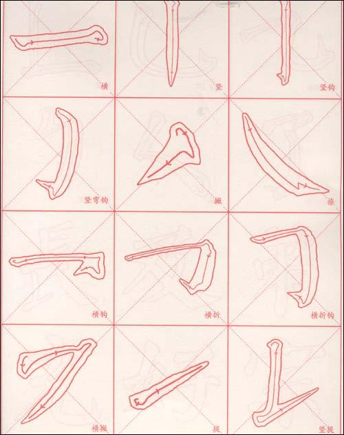 青少年毛笔练习字帖 描红写字簿 颜