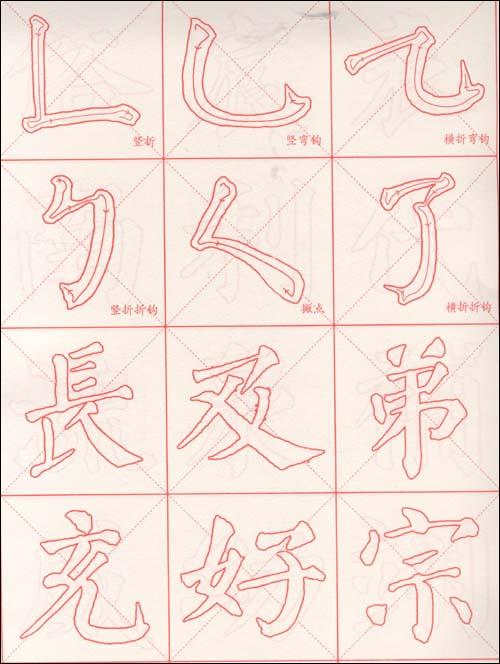青少年毛笔练习字帖描红写字簿 颜