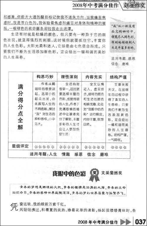 关于广州风景的作文