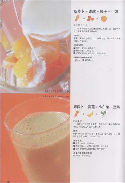 健康养颜蔬果汁1+1