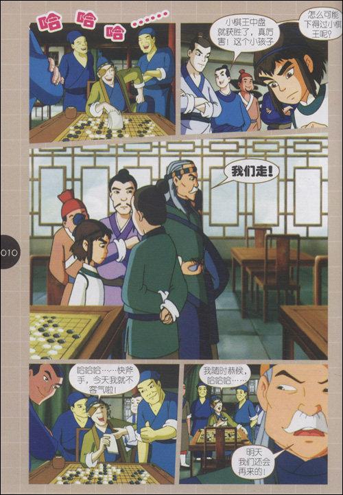 年央视动画片 围棋少年 套装共3册 平装