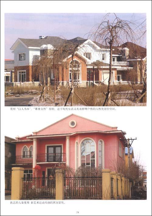 各种各样的城市别墅,城郊别墅,乡村别墅,联体别墅以及低层联排式住宅