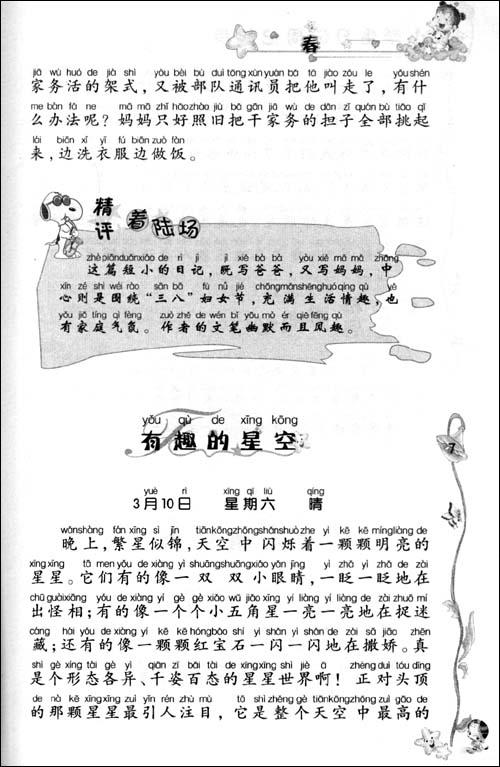 小学生作文直通车:小学生日记周记起步(注音版) [平装]