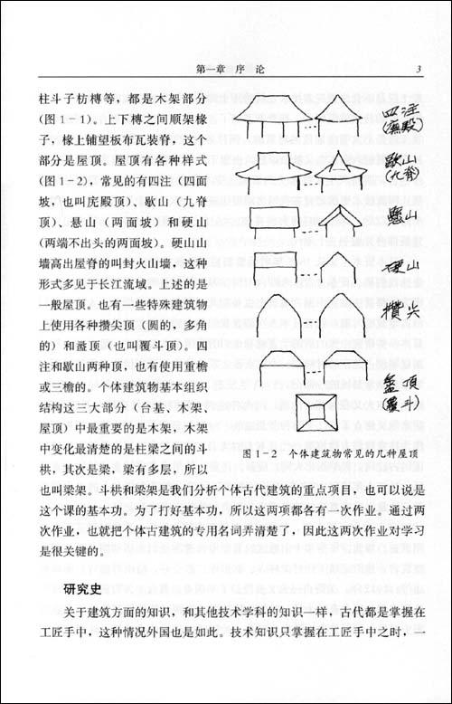 中国古建筑考古