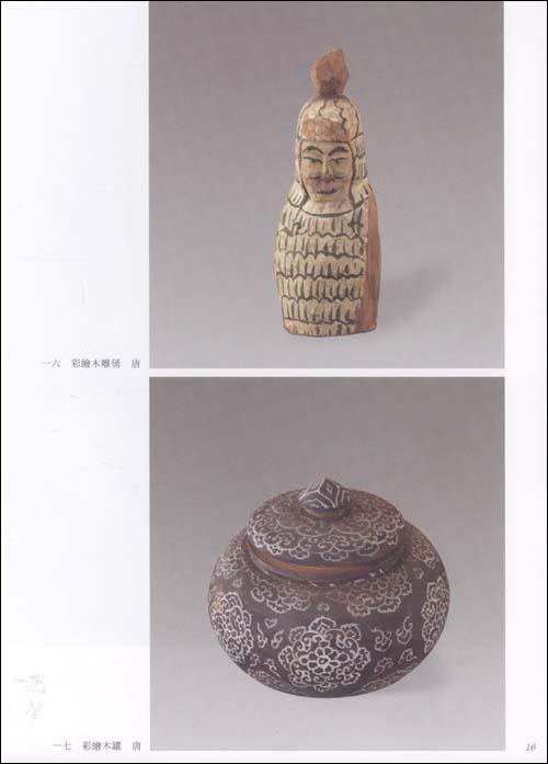 彩绘木雕鸭形漆豆 战国早期 彩绘木透雕四龙座屏 战国晚期 彩绘草叶纹