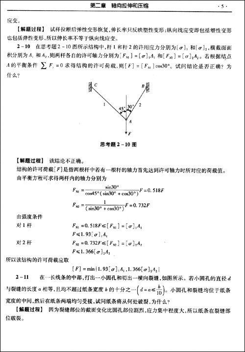 材料力学1:同步辅导及习题全解