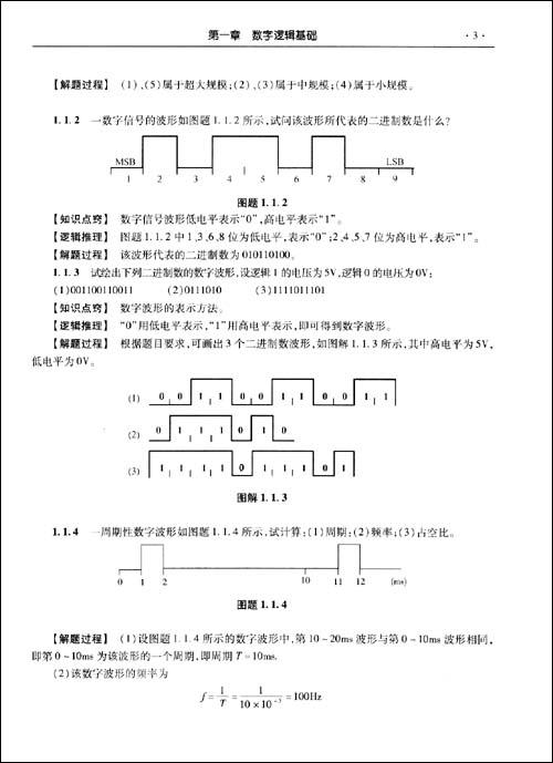 电子技术基础(数字部分第5版)同步辅导及习题全解