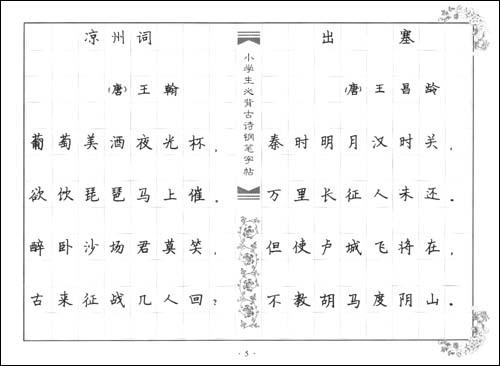 小学生必背古诗钢笔字帖/王小
