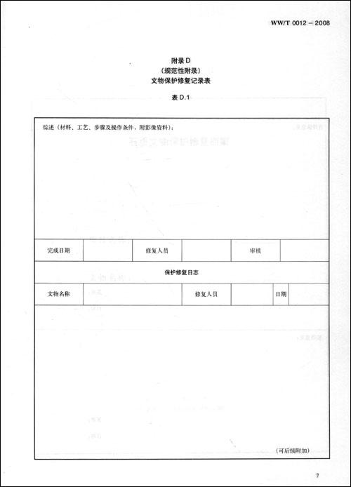 中华人民共和国文物保护行业标准WW/T 0012-2008:石质文物保护修复档案记录规范