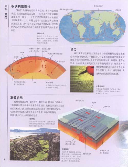 宝石圣典:矿物与岩石权威图鉴