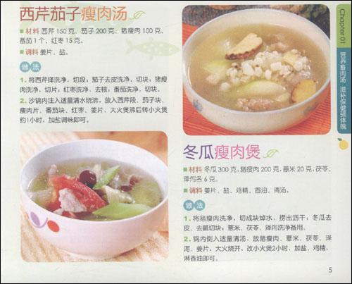 家常食材煲好汤158例