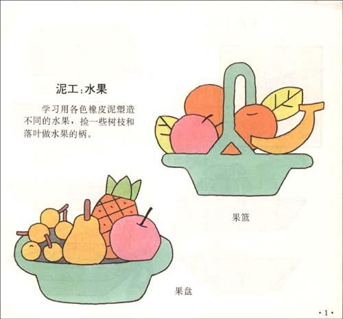 小制作:金鱼灯(25) 小制作:金鱼(26) 泥工:脸谱(27) 折纸:太阳帽(28)