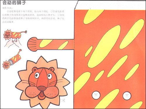 幼儿园操作材料61幼儿用书:纸工(大班下册)/幼儿园