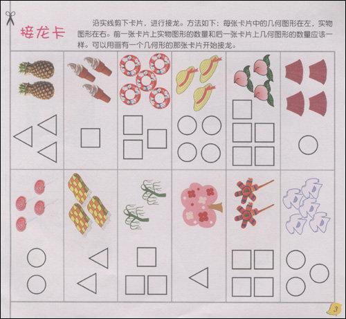 幼儿园建构式课程:数学(小班)(下):亚马逊:图书