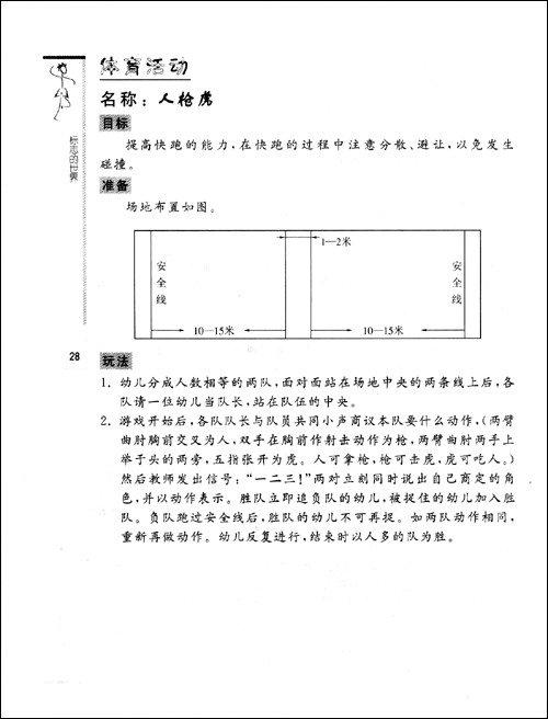 【学前班主题活动方案】