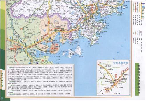 福建省公路里程地图册 [平装]