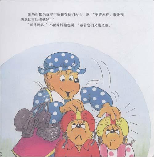贝贝熊系列丛书 英汉对照 套装共20册 简.博丹 Jan Berenstain图片