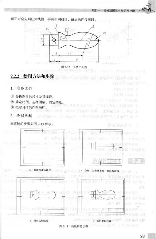 """机械制图""""课程教材,也可供相关工程"""