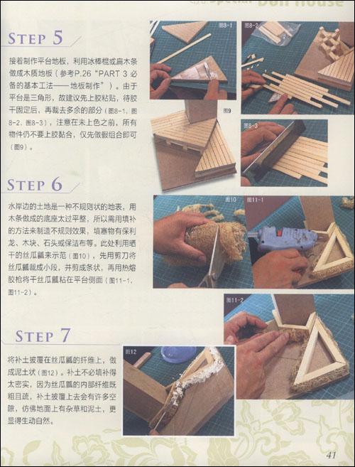 DIY袖珍木工屋