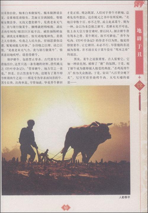 十二生肖艺术丛书 丑牛