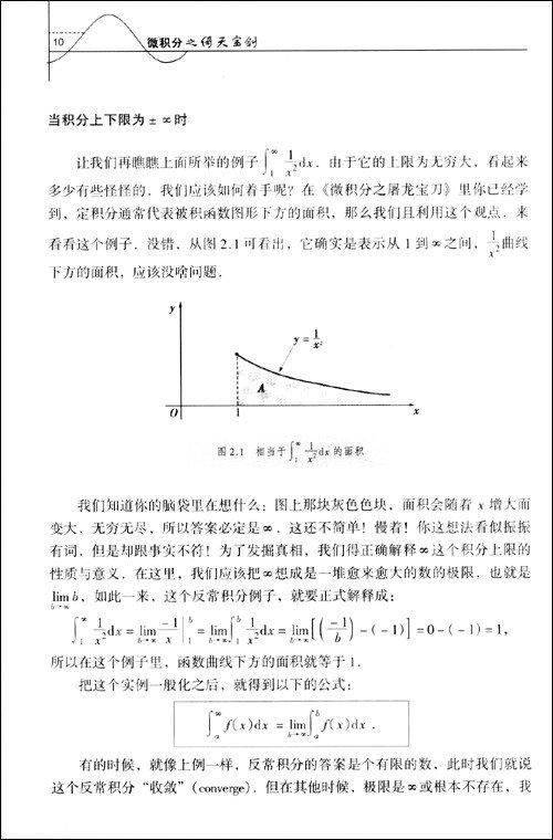 微积分之倚天宝剑:打遍泰勒级数、多重积分、偏导数、向量微积分