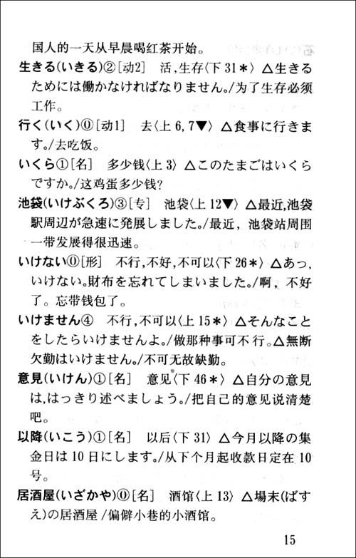 新版•中日交流标准日本语:初级词汇手册