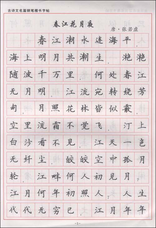 传世经典诗词系列名家书乏1古诗文名篇钢笔楷书字帖(新课标硬笔书法)图片