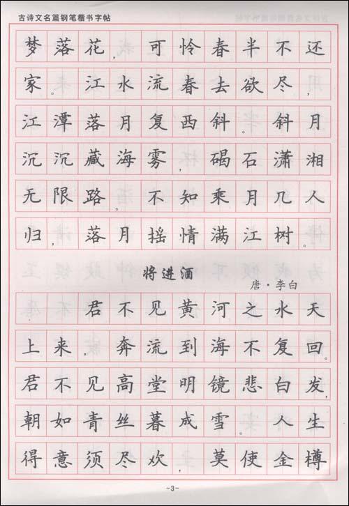 古诗文名篇钢笔楷书字帖(新课标硬笔书法)