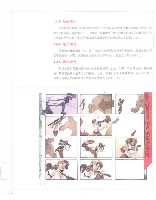 动画分镜头脚本图片大全下载; 668book艺术与摄影_动画分镜脚本设计