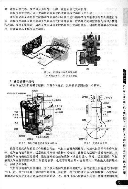 汽车发动机构造与维修/李全利-图书-亚马逊中国