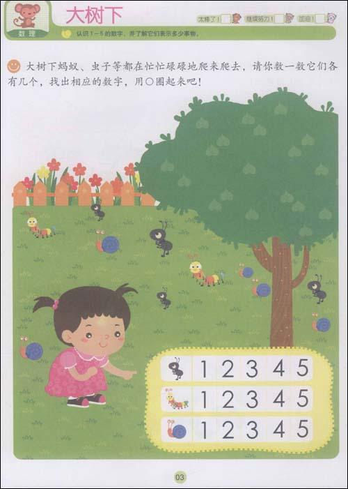 幼儿园的运动场 谁在外面 点点家的小花园 去动物园 在幼儿园 规律 贴