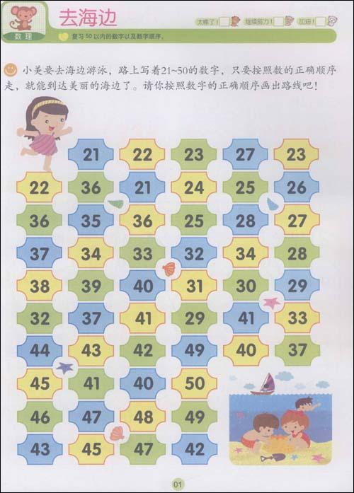 数学六只动物图案分类