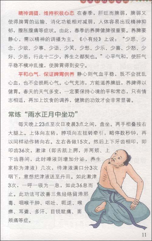 黄帝内经二十四节气养生法