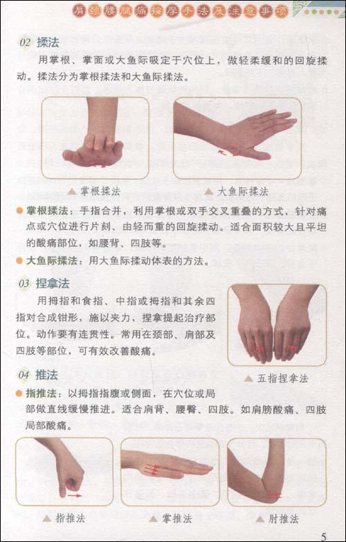 肩颈腰腿疼按摩自疗法