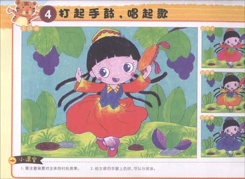 创意涂色画:快乐生活》由北方妇女儿童出版社出版