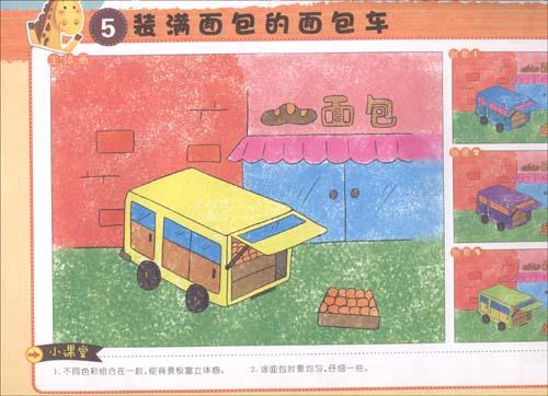 卡通消防员灭火简笔画-央视童心涂画馆 创意涂色画 交通工具