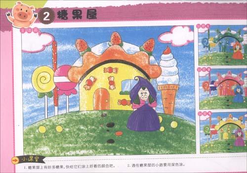 葫芦岛童话王国美术