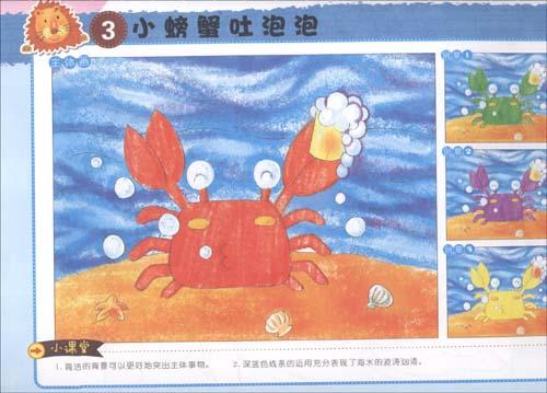 小螃蟹吐泡泡 小老鼠