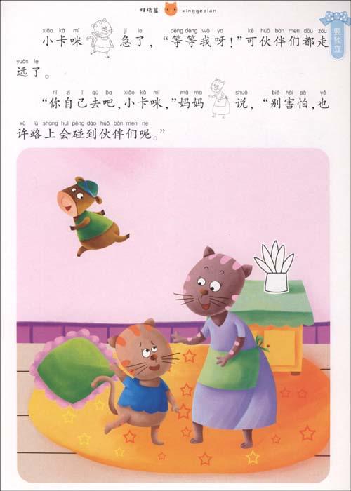 幼儿品德童话贴画 注音版 套装全4册
